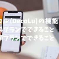 デコル(DecoLu)の機能とは?無料プランでできること 月額プランでできることのアイキャッチ