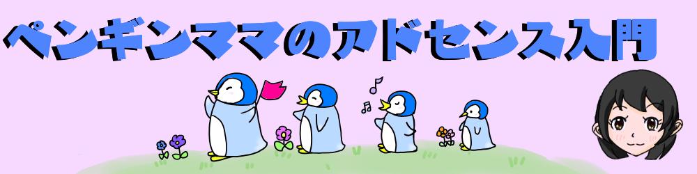 ペンギンママのアドセンス入門