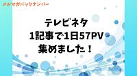 テレビネタ 1記事で1日57PV 集めました!のアイキャッチ